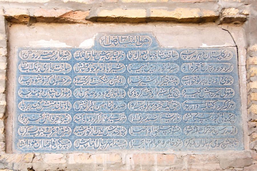 shergazi-khan-madrasah3